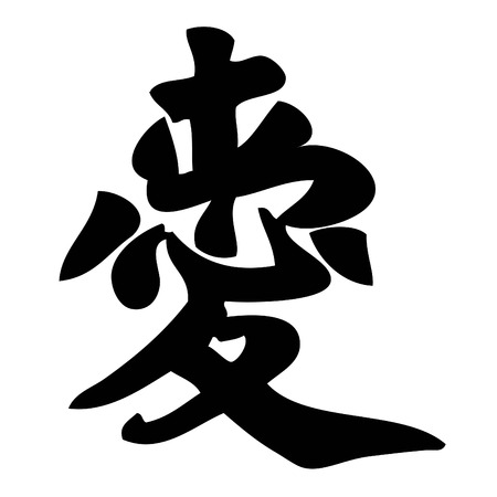 chinese characters: love - chinese calligraphy,symbol,character