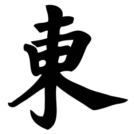 east - chinese calligraphy,symbol,character Иллюстрация
