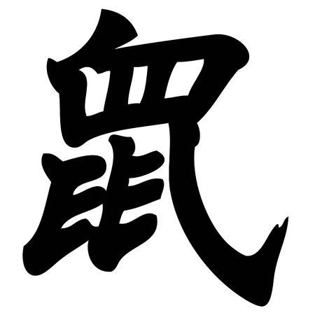 eastern zodiac: rat - chinese calligraphy, symbol, character, zodiac