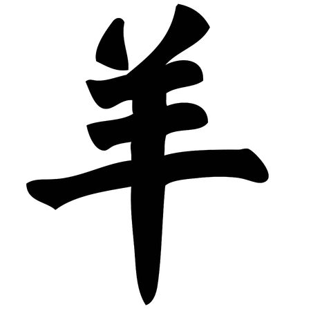 eastern zodiac: sheep - chinese calligraphy, symbol, character, zodiac Stock Photo