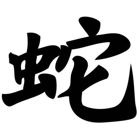 snake - chinese calligraphy, symbol, character, zodiac