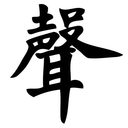 sound - chinese calligraphy, symbol, character, sign Stock Photo