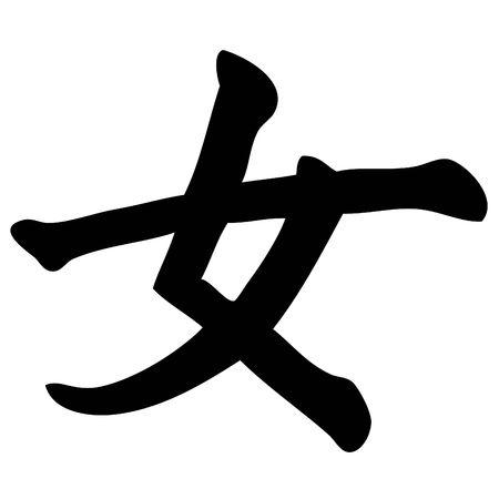 symbolic woman: woman - chinese calligraphy, symbol, character, sign Stock Photo