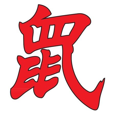 chinese sign rat Illustration