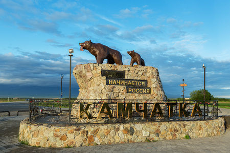 Yelizovo, Russia - August 12, 2016: Sculpture of bears on the monument with the inscription: Here begins Russia - Kamchatka