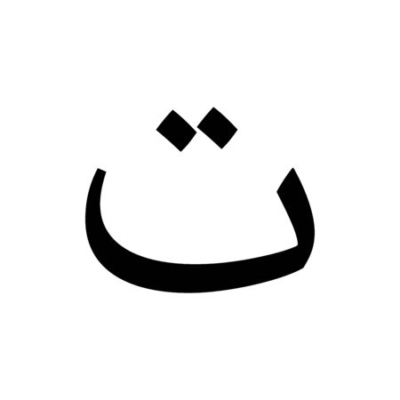 Arabic alphabet (Hijaiyah) font letter icon education signage vector template design trendy