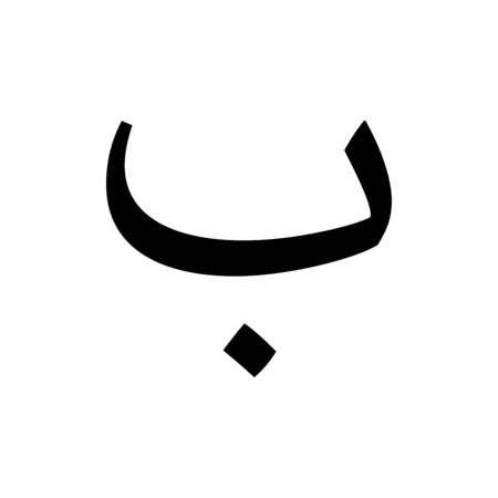 Arabic alphabet (Hijaiyah) font letter icon education signage vector template design trendy Vectores