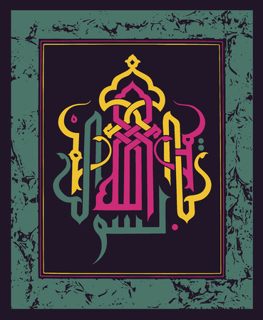 Islamic calligraphy of Basmalah Stok Fotoğraf - 98317950