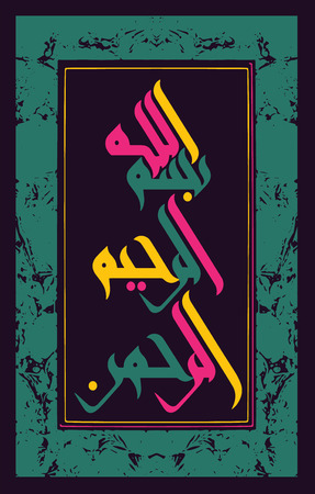 Islamic calligraphy of Basmalah Stok Fotoğraf - 98317951