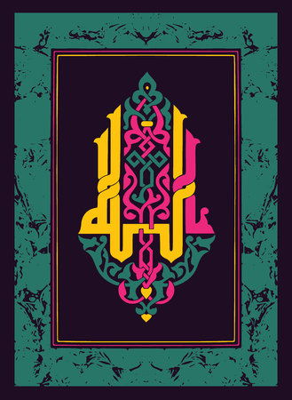 Calligrafia islamica colorata di Basmalah.
