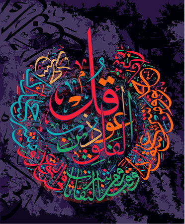 Colorful Islamic calligraphy, Quran Surah 113 al falaq the Dawn ayah 1-5. For registration of Muslim holidays.