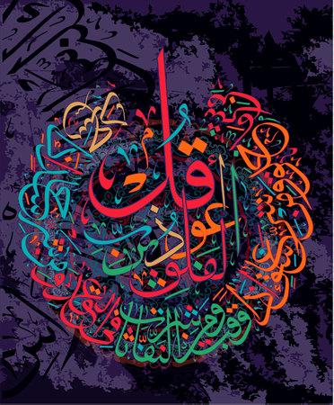 Colorful Islamic calligraphy, Quran Surah 113 al falaq the Dawn ayah 1-5. For registration of Muslim holidays.