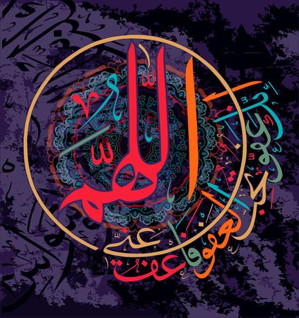 Calligrafia islamica colorata. Vettoriali
