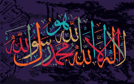 La-ilaha-illallah-muhammadur-rasulullah for the design of Islamic holidays. This colligraphy means There is no God worthy of worship except Allah and Muhammad is his Messenger