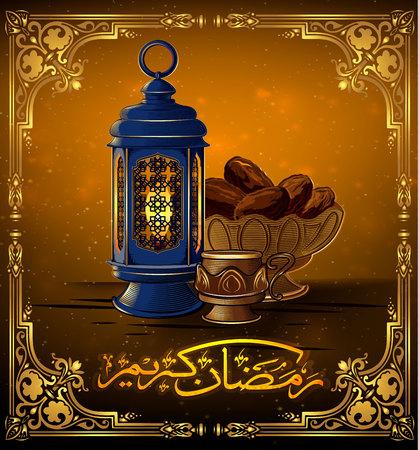 Ramadan Kareem bellissimo biglietto di auguri con calligrafia islamica, che significa Ramadan Kareem - una lanterna tradizionale e una ciotola di fichi.