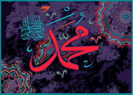 Islamic calligraphy Muhammad, sallallaahu alaihi WA sallam, can be used to make Islamic holidays Translation: Prophet Muhammad, sallallaahu alaihi WA sallam, Vector illustration.