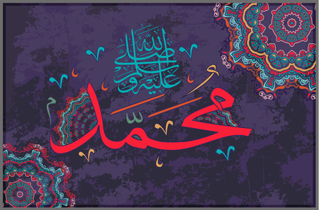 La caligrafía islámica Muhammad, sallallaahu alaihi WA sallam, se puede utilizar para hacer fiestas islámicas. Traducción: Profeta Muhammad, sallallaahu alaihi WA sallam, ilustración vectorial.