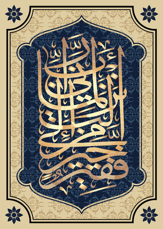 "Arabic Calligraphy 28 Sura Al-Qasas 24 Ayat. Means ""Lord Indeed, I need any good that You will send to me. "" Vector illustration."