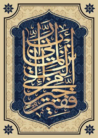 """Kaligrafia arabska 28 Sura Al-Qasas 24 Ayat. Oznacza """"Panie, rzeczywiście, potrzebuję dobra, które mi wyślesz"""". Ilustracja wektorowa."""