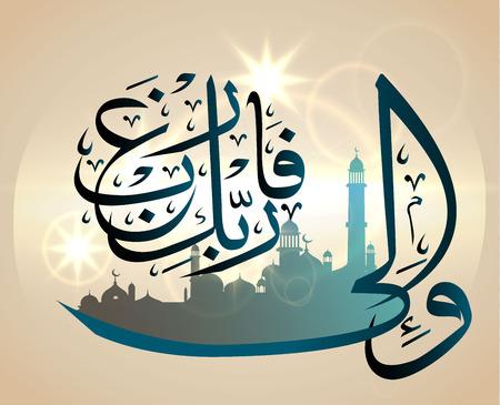Islamic calligraphy of Quran Surah al-Shar Vector illustration. Illustration