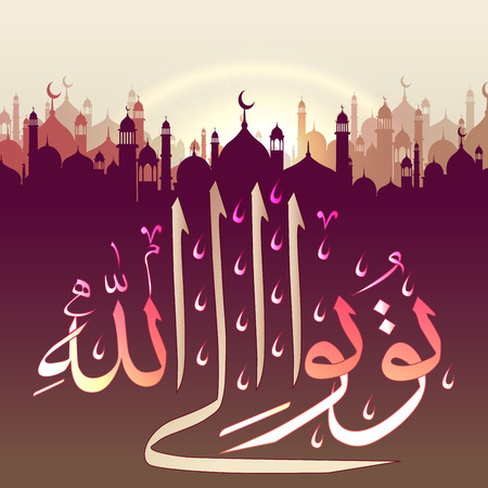 Islamic calligraphy by Toub illahi -  I ask forgiveness from Allah Vector illustration. Illusztráció