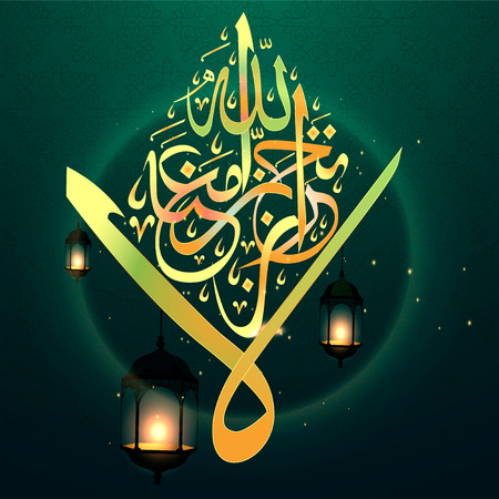 Islamic calligraphy with lights on green background, means  dont worry, Allah is with us Vector illustration.
