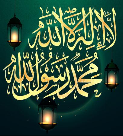"""""""La-ilaha-illallah-muhammadur-rasulullah"""" per la progettazione di festività islamiche. Questa colligrafia significa """"Non esiste un Dio degno di adorazione se non Allah e Maometto è la sua illustrazione vettoriale di Messaggero. Vettoriali"""