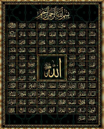 99 imion Allaha. Ilustracji wektorowych.