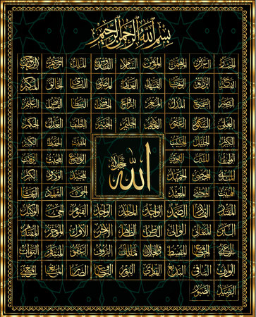 99 names of Allah. Vector illustration. Stock Illustratie