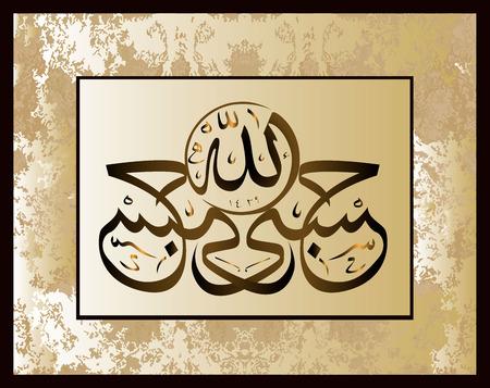 """Calligrafia islamica """"Allah è sufficiente per me"""" Illustrazione vettoriale."""