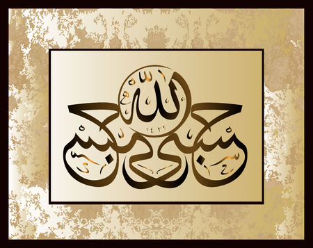 Islamic calligraphy Allah is Sufficient for me Vector illustration.