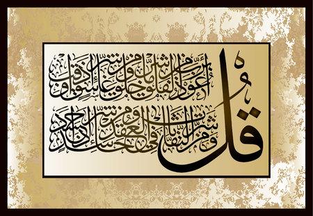 CALLIGRAFIA islamica loro il Corano Sura 113 al Falaq the Dawn ayah 1-5. Per la registrazione delle festività musulmane. Illustrazione vettoriale Vettoriali