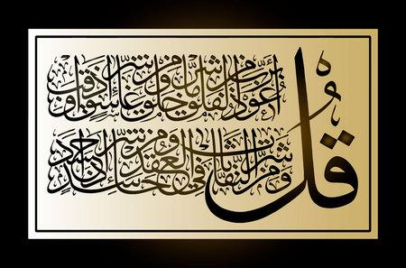 A Islamic CALLIGRAPHY them the Quran Surah 113 al Falaq ( the Dawn)ayah 1-5. For registration of Muslim holidays.