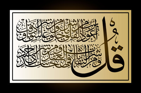 A Islamic CALLIGRAPHY them the Quran Surah 113 al Falaq ( the Dawn)ayah 1-5. For registration of Muslim holidays.