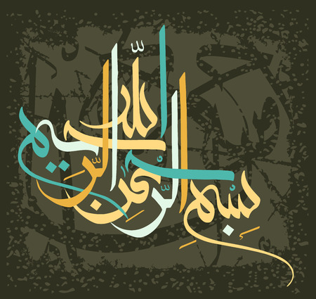 Arabic calligraphy of the traditional Islamic art. Çizim