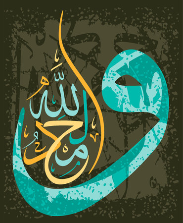 A Islamic calligraphy Alhamdulillah, amid the mosques, for the registration of Muslim holidays. Translation: Praise Be To Allah.