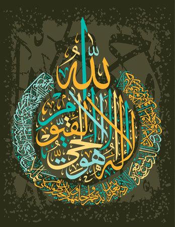 """Arabische Kalligraphie 255 Ayah, Sura Al Bakara (Al-Kursi) bedeutet """"Thron Allahs"""""""