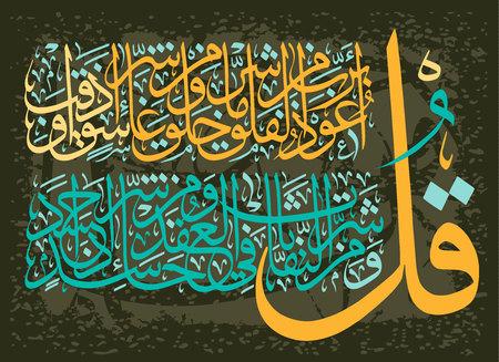 CALLIGRAFIA islamica loro il Corano Sura 113 al Falaq (l'alba) ayah 1-5. Per la registrazione delle festività musulmane. Vettoriali