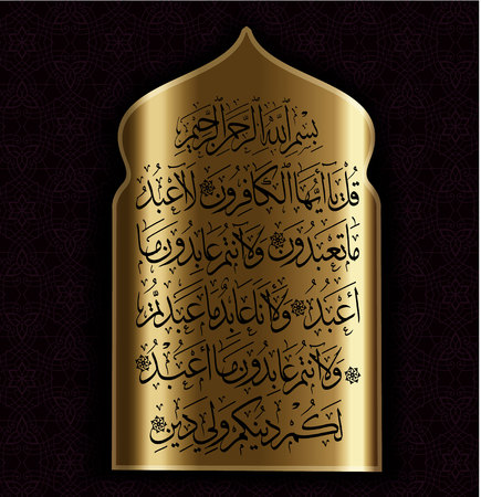 Arabic calligraphic poems in black on a golden figure.