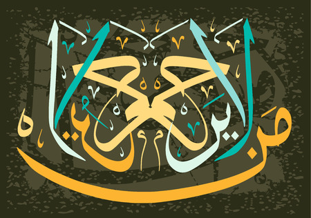 Islamic calligraphy of hadith by Muhammad (S. A. Ah.C) be merciful and Allah will have mercy on you  Illustration