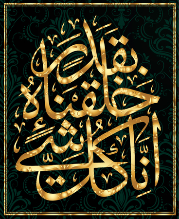 Islamic calligraphy from the Quran Surah Qamar, verse 49.
