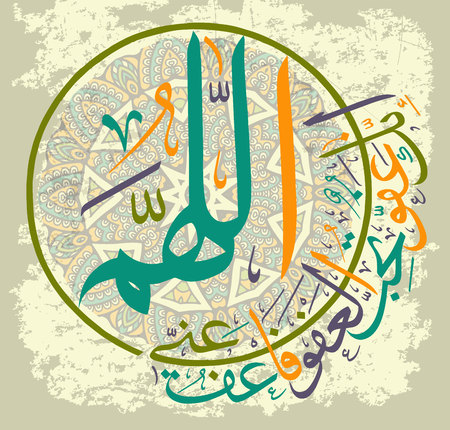 A Islamic calligraphy Oh Allah you are gracious, have mercy on me . Illustration