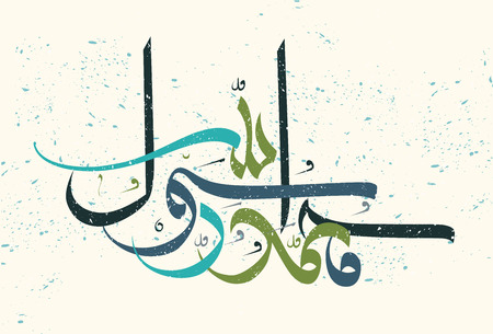 """A Islamic calligraphy """"Muhammad Rasulullah"""" means Muhammad is the messenger of Allah"""