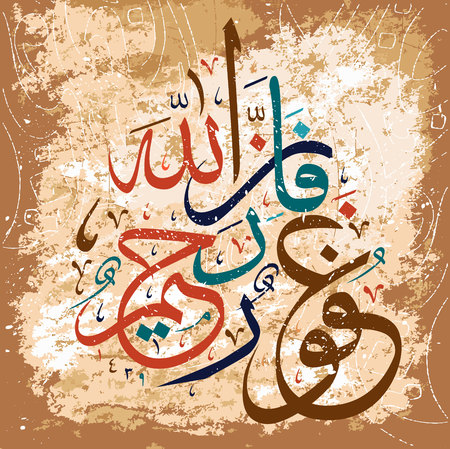 Islamic calligraphy from the Koran,  Allah is forgiving merciful