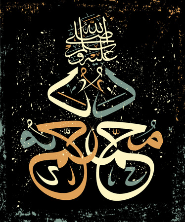 Islamic calligraphy Muhammad, may Allah bless him and salute him.