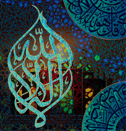 Islamic calligraphy La Ilaha Il Allaah. For registration of Muslim holidays.