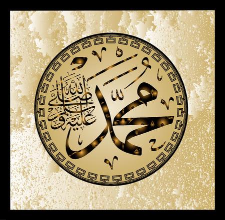 La calligrafia islamica Muhammad, sallallaahu 'alaihi WA sallam, può essere usata per fare vacanze islamiche Traduzione: il profeta Muhammad, sallallaahu' alaihi WA sallam,