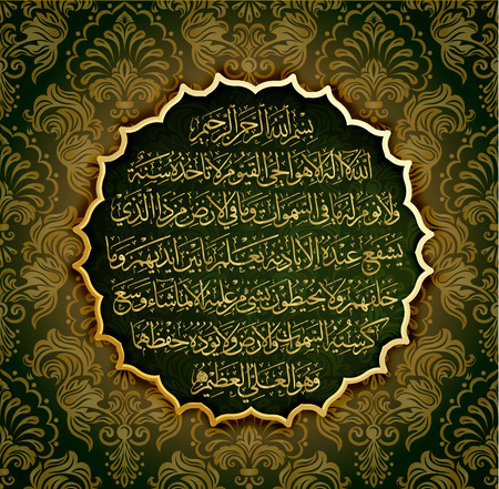 Arabic calligraphy of religious verses from Quran.