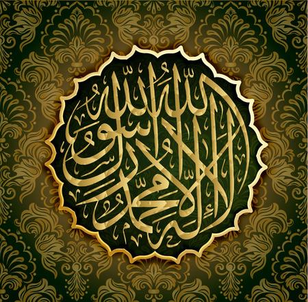"""""""La-ilaha-illallah-muhammadur-rasulullah"""" per la progettazione delle festività islamiche. Questa collisione significa """"Non c'è un Dio degno di adorazione tranne Allah e Muhammad è il suo Messaggero"""