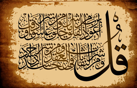 Islamic CALLIGRAPHY them the Quran Surah 113 al Falaq ( the Dawn)ayah 1-5. For registration of Muslim holidays.